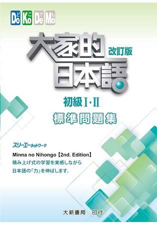 大家的日本語 初級ⅠⅡ 改訂版 標準問題集