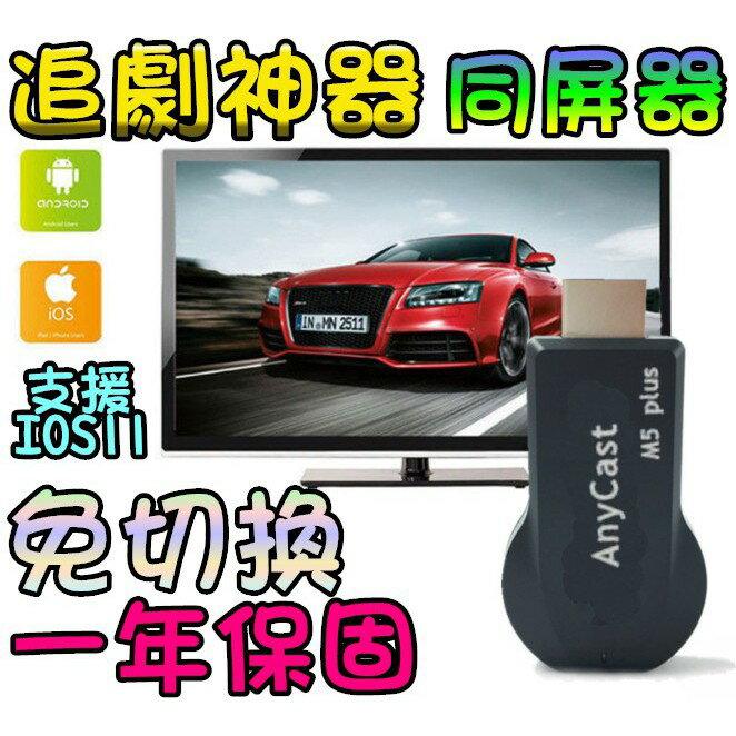 12.17 雙核 AnyCast Plus 無線影音 手機分享器 M5 Plus 電視棒 手機轉電視 同屏器 M2 M4