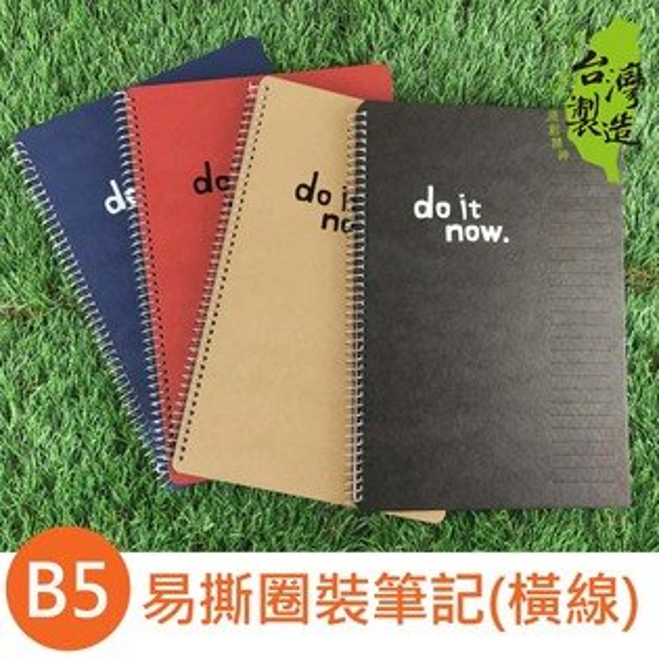 珠友文化:珠友DO-20003-18B518K易撕圈裝筆記記事本線圈萬用筆記(橫線)-doitnow