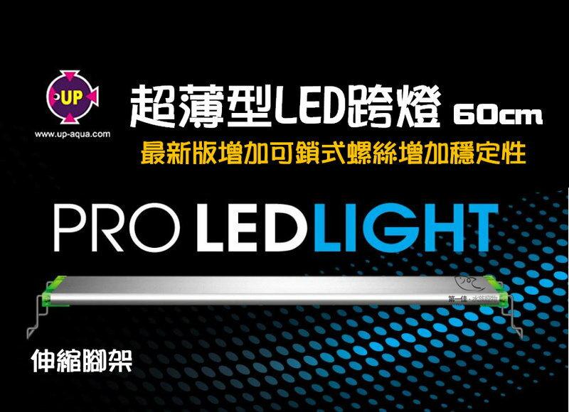 [第一佳 水族寵物] 台灣雅柏UP [60cm(2尺)-全白燈] 超薄型LED跨燈 (伸縮腳架) 免運