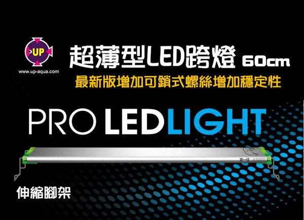 [第一佳水族寵物]台灣雅柏UP[60cm(2尺)-全白燈]超薄型LED跨燈(伸縮腳架)免運