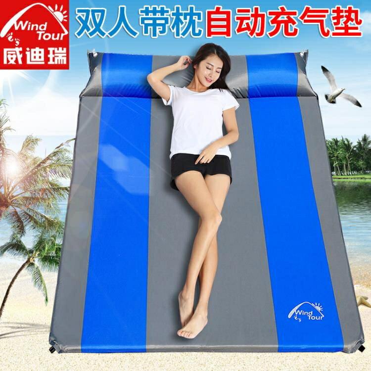 戶外便攜雙人防潮墊帶枕加厚加寬自動充氣墊帳篷墊旅行