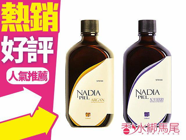 韓國 Nadia Piel 摩洛哥堅果油//巴西莓護髮油 100ml 2款可選 免沖洗◐香水綁馬尾◐