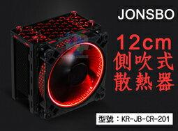 【寻宝趣】乔思伯12cm CPU 侧吹式风扇 散热器 LED 散热风扇 电脑零件组装 KR-JB-CR-201