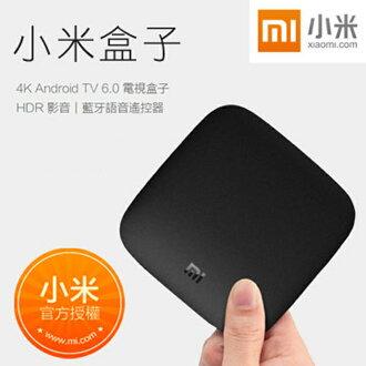 【台灣公司貨】預購 小米盒子 4K Android TV 6.0 藍牙聲控智慧播放盒