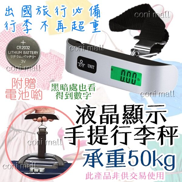 【coni shop】液晶顯示手提行李秤 出國必備 有背光 行李秤 手提秤 行李箱 便攜迷你秤 磅秤 電子秤 溫度計