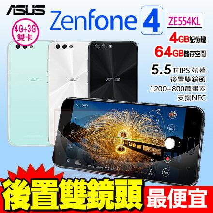 ASUS ZenFone 4 5.5 吋 ZE554KL 4G / 64G 4G LTE 智慧型手機 免運費 - 限時優惠好康折扣