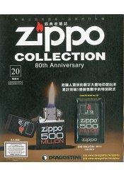 Zippo經典收藏誌2016第20期