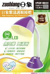 淘禮網    ZOEL-D901WL日象紫漾護眼檯燈(黃光) (優彩系列)
