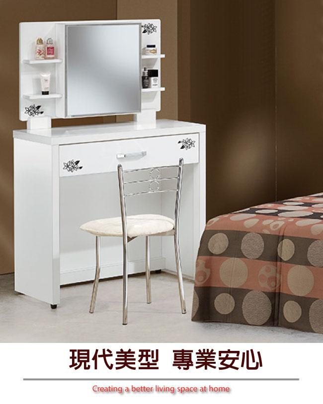 【綠家居】艾普比 時尚白2.7尺立鏡式化妝台組合(含化妝椅)