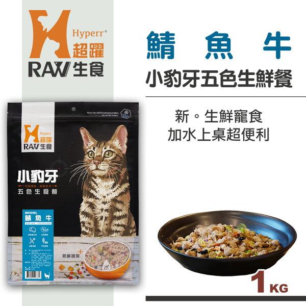 【SofyDOG】HyperrRAW超躍小豹牙五色生鮮餐鯖魚牛口味1公斤(200克*5替代)