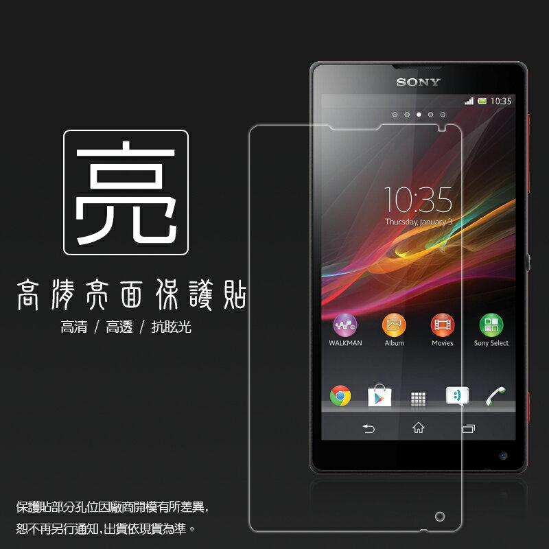 亮面螢幕保護貼Sony Xperia ZL L35H C6502 保護貼