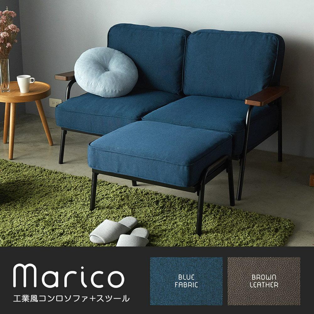 日式 推薦 Marico馬力克工業風鐵架L型沙發 / 雙人沙發+腳凳  /  H&D 0