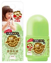 台灣【小不叮】草本驅蚊滾珠乳液 -升級版30ml (全家用)