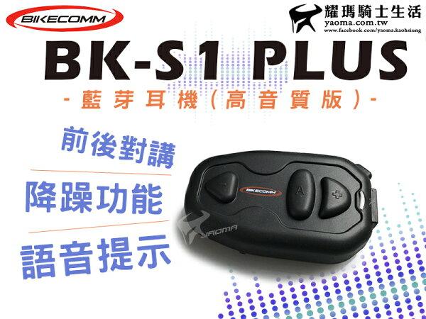 耀瑪騎士生活館:Bikecomm騎士通藍芽耳機BK-S1PLUS版高音質版BKS1安全帽聽電話前後對講另有加大電池版『耀瑪騎士機車部品』