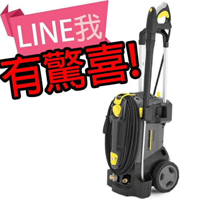 【德國凱馳KARCHER】HD5/17C 高壓清洗機 220V (原廠公司貨) HD517C
