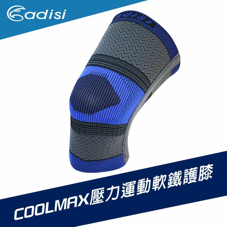 ADISI Coolmax 壓力運動軟鐵護膝 AS17040 / 城市綠洲(護具、Coolmax)
