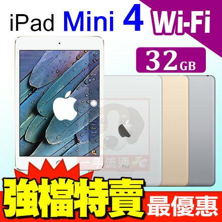 預購 Apple iPad mini4 Wi-Fi 32GB 輕巧 平板電腦 免運費