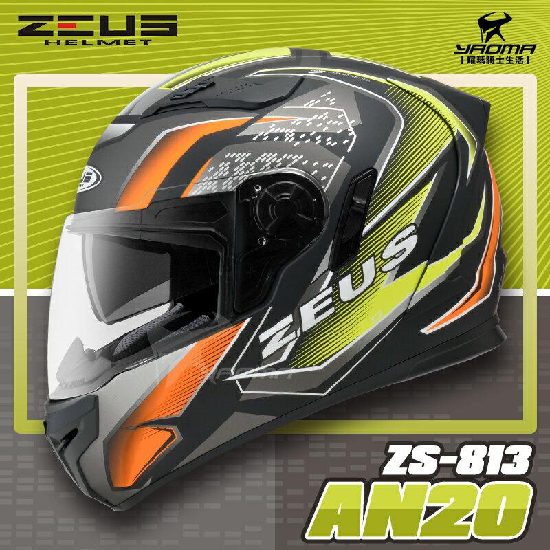 贈好禮 ZEUS安全帽 ZS-813 AN20 消光黑螢光黃 ZS813 全罩帽 內鏡 813 耀瑪騎士機車部品 0