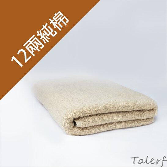 泰樂福購物網:【TALERF】素面純棉12兩浴巾(卡其)→現貨