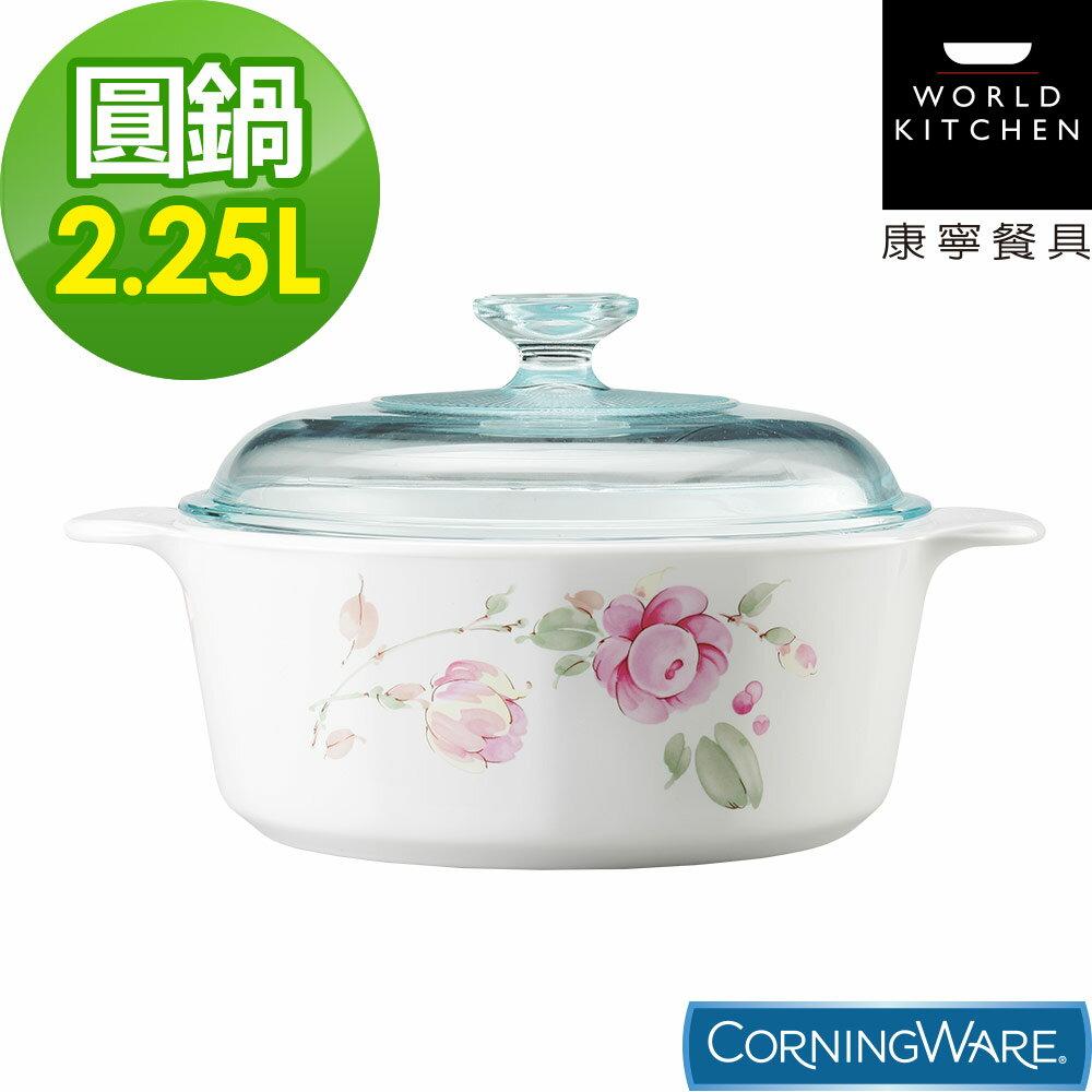 【美國康寧Corningware】2.25L圓形康寧鍋-田園玫瑰