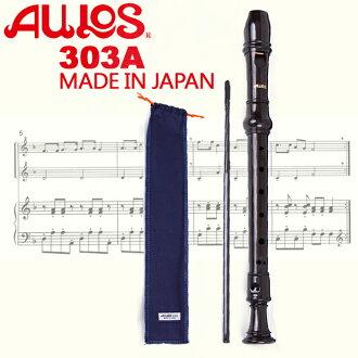 【非凡樂器】AULOS 高音直笛 NO.303A 學校音樂課選用
