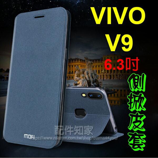 【MOFI】VIVOV96.3吋細膩磨砂軟殼側掀皮套書本式翻頁保護套支架斜立展示軟套-ZY