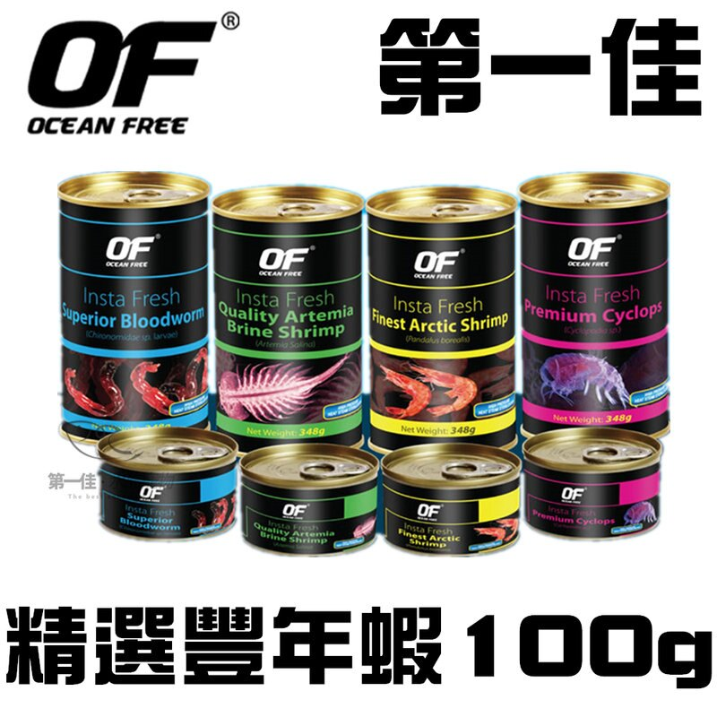 [第一佳水族寵物] 新加坡OCEAN FREE傲深 精選豐年蝦100g