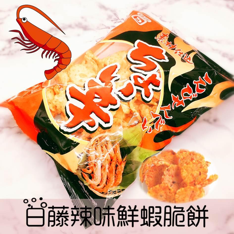【白藤製果】辣味鮮蝦脆餅 92g 日本蝦餅 仙貝 えびせんべい ちょい辛 日本進口零食