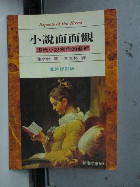 【書寶二手書T1/翻譯小說_LEN】小說面面觀_佛斯特