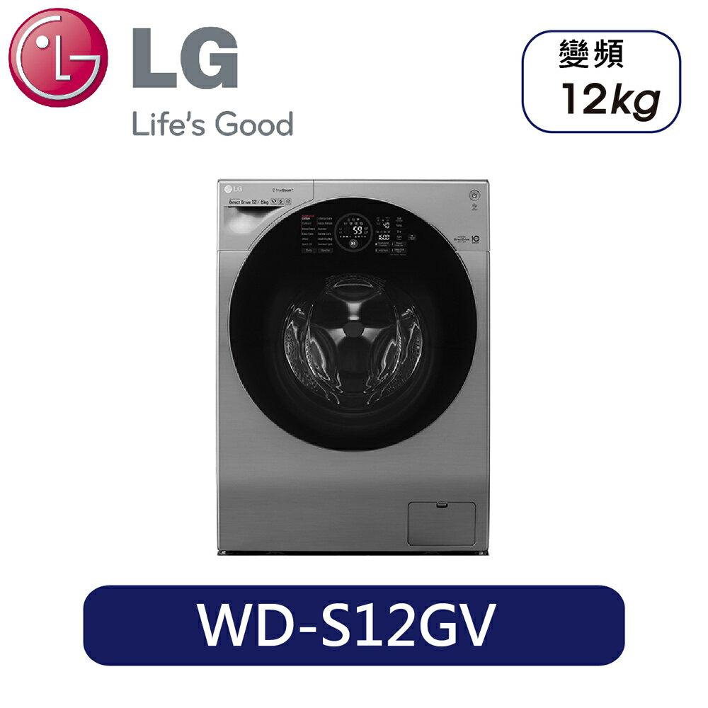 LG | 12KG WiFi滾筒洗衣機(蒸洗脫烘) 星辰銀 WD-S12GV
