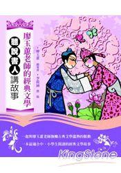 廖玉蕙老師的經典文學:聽說書人講故事