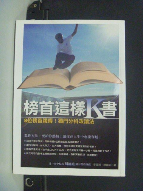 【書寶二手書T7/高中參考書_GON】榜首這樣K書_李孟賢