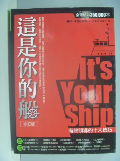 【書寶 書T3/財經企管_ISG】這是你的船 修訂版 _許美玲 麥可‧艾伯