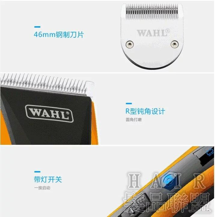 ★超葳★WAHL 2227 買一送二 電剪 理髮器