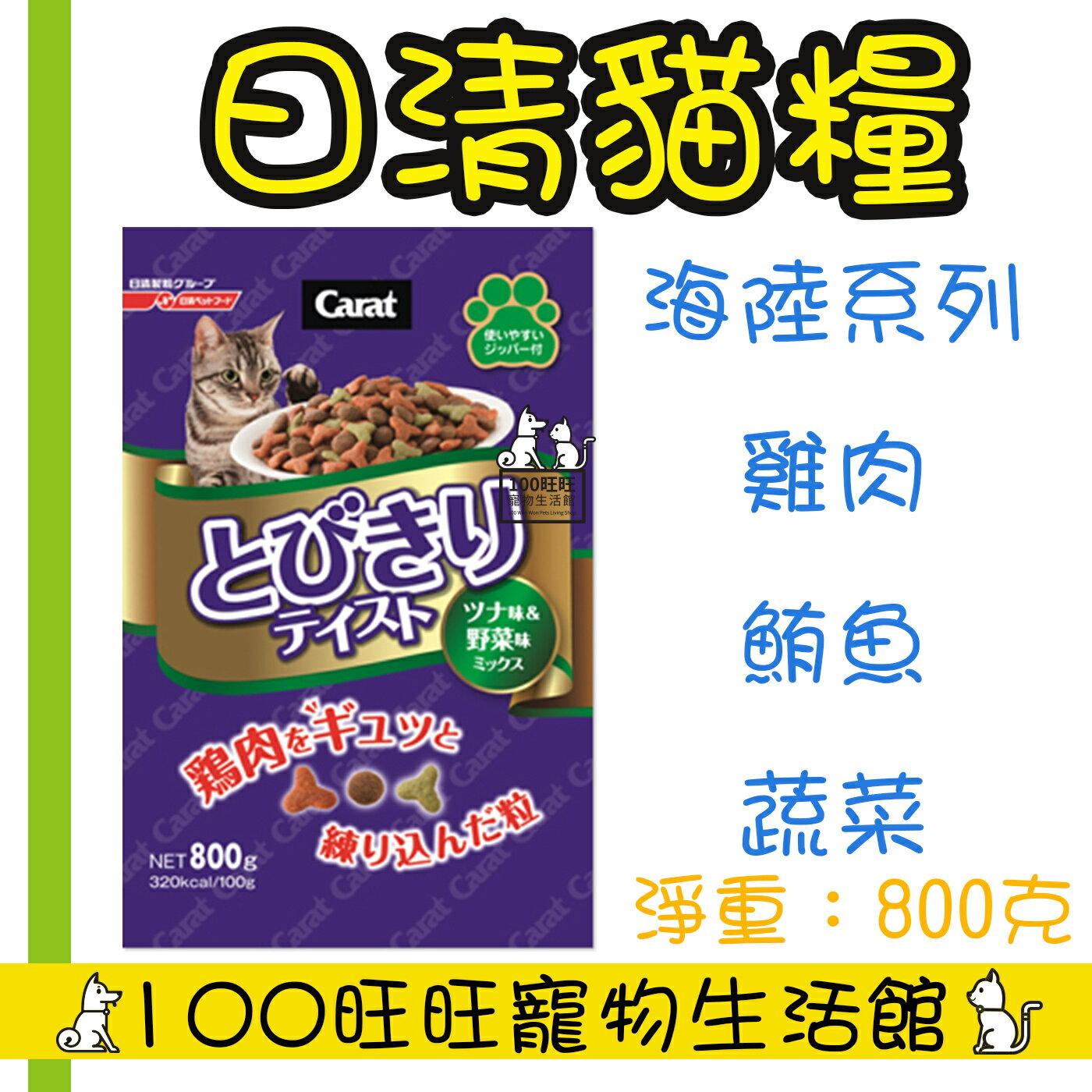 Carat 日清 海㓐系列 貓飼料 雞肉+鮪魚+蔬菜 800g