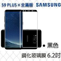 Samsung 三星到【全滿版曲面】SAMSUNG Galaxy S9+ PLUS 奈米 9H 鋼化玻璃膜、旭硝子保護貼【6.2吋】盒裝公司貨