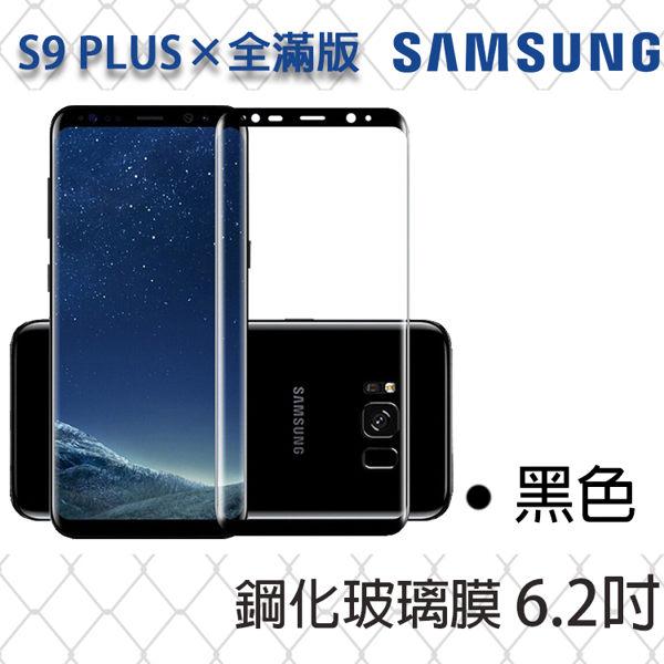 【全滿版曲面】SAMSUNGGalaxyS9+PLUS奈米9H鋼化玻璃膜、旭硝子保護貼【6.2吋】盒裝公司貨