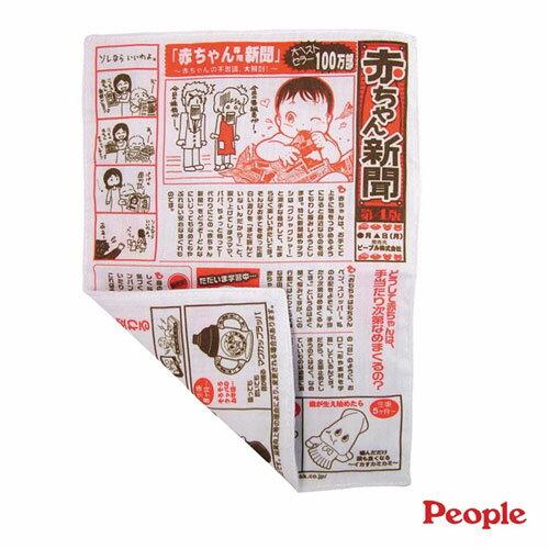 【悅兒園婦幼生活館】Weicker 唯可 People 寶寶專用報紙玩具
