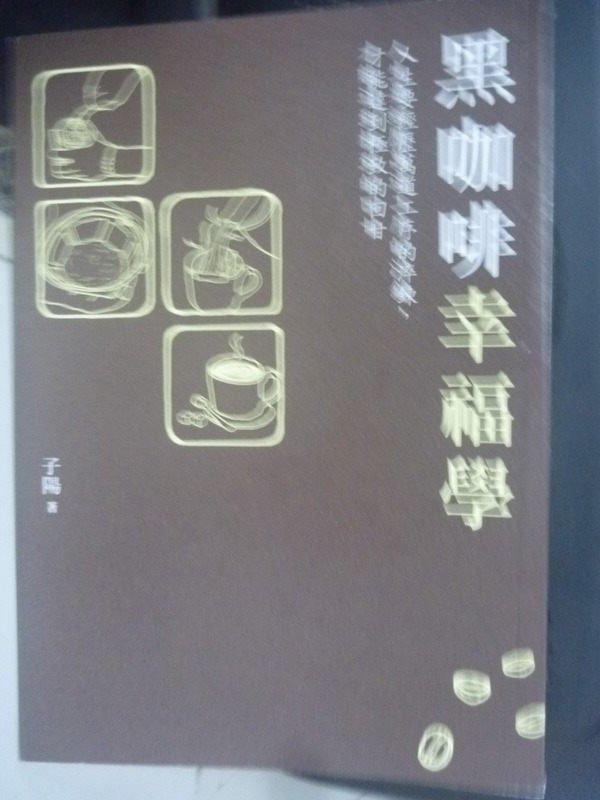 【書寶二手書T2/宗教_LJE】黑咖啡幸福學:人生要經歷萬道工序的淬鍊_子陽