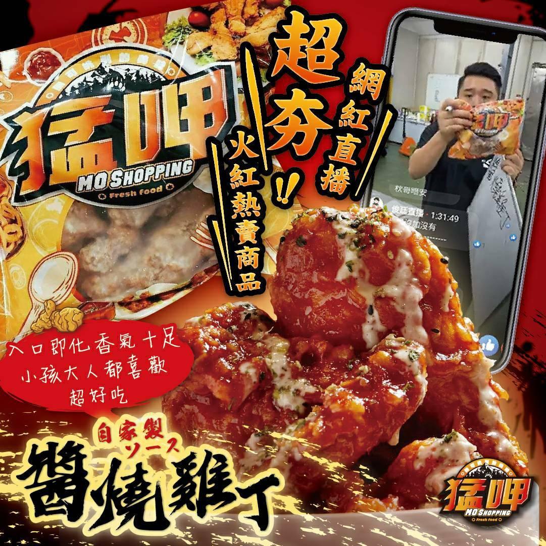 猛呷-醬燒雞丁 (500g)