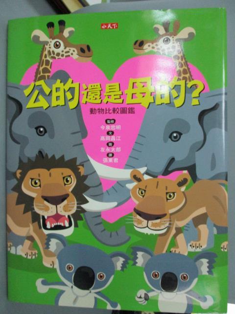 ~書寶 書T1/少年童書_XDT~公的還是母的?動物比較圖鑑_高岡昌江、友永太郎