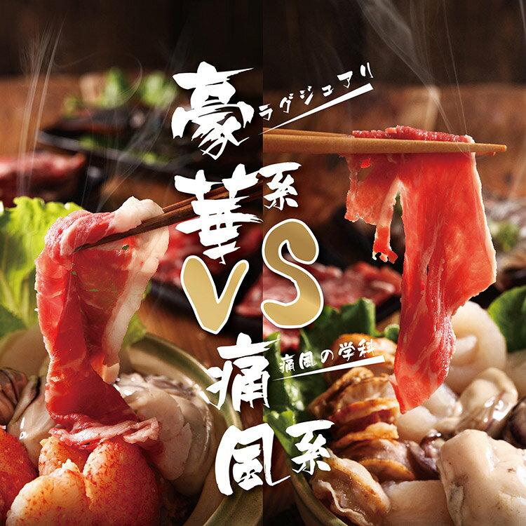 豪華系/和牛波頓龍蝦鍋物