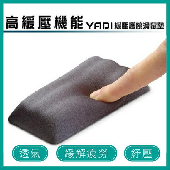 YADI 高緩壓機能 護腕墊 透氣 紓壓 緩解疲勞 滑鼠墊 護腕 記憶泡棉 台灣製造