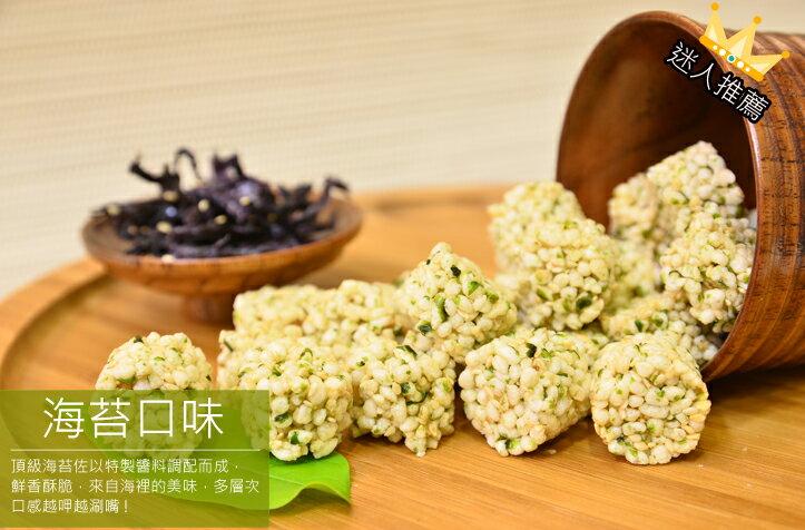 【Q咪匠】[海苔]買氣NO.1香酥脆零嘴小米酥 海苔口味丸太郎小米果
