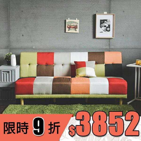 沙發椅/沙發床/三人沙發 亞莉莎拼布三人沙發床 完美主義【Y0567】