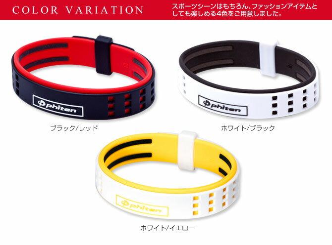 Phiten 17cm 液化鈦運動手環 日本帶回 正版
