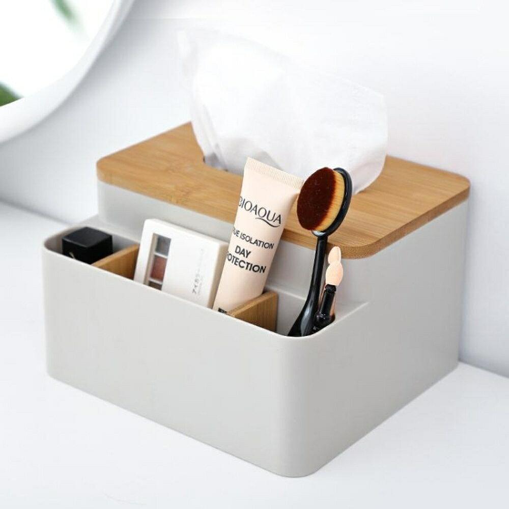 納川家用桌面北歐簡約紙巾盒多功能客廳茶幾竹木質抽紙遙控收納盒 錢夫人小鋪