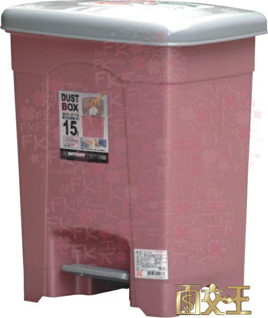 【尋寶趣】清潔垃圾桶系列 現代垃圾桶(中)15L 垃圾櫃/腳踏式/搖蓋式/掀蓋式/環保資源分類回收桶 SO015