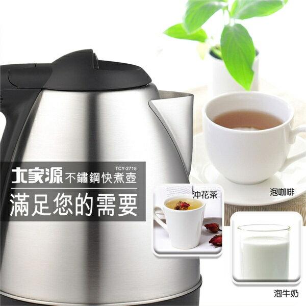 大家源1.5L (304)不鏽鋼快煮壺TCY-2715
